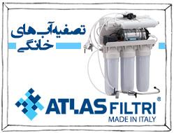 تصفیه آب خانگی اطلس